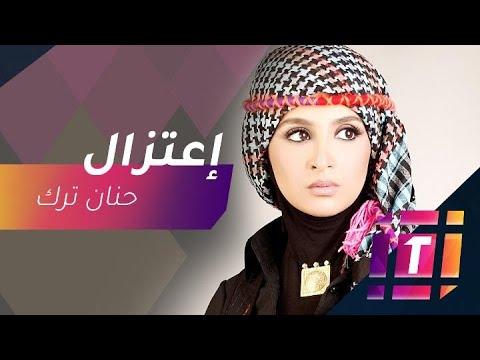"""حنان ترك تشارك في مسلسل إذاعي كرتوني بعنوان """"صدق رسول الله"""""""