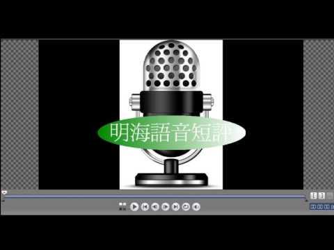 選舉是台灣亂源 明海語音短評 (12 )