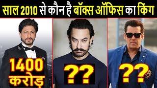 Video साल 2010 से अब तक कौन है कमाई के मामले में आगे। Shahrukh Aamir Salman PBH News MP3, 3GP, MP4, WEBM, AVI, FLV Agustus 2018