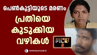 Video Girl's death: How accused was trapped | Secret File MP3, 3GP, MP4, WEBM, AVI, FLV Januari 2019