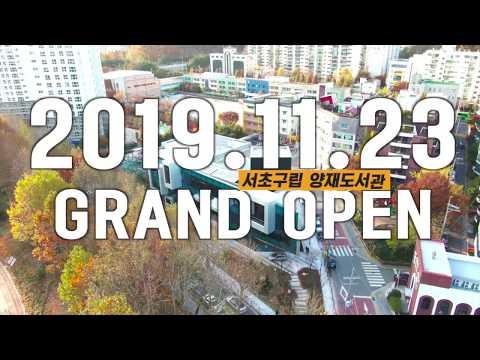 11월 23일! 서초구립 양재도서관 GRAND OPEN