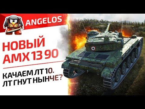 Новый AMX 13 90.  Качаем ЛТ 10. ЛТ гнут нынче?