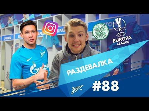 Раздевалка на «Зенит-ТВ»: выпуск №88 - DomaVideo.Ru