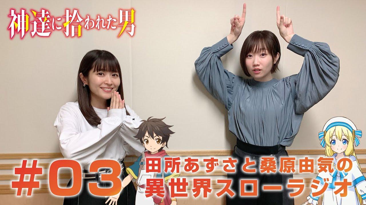 『神達に拾われた男 田所あずさと桑原由気の 異世界スローラジオ』#03