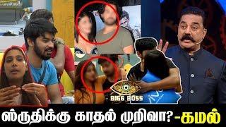 Video Bigg Boss 2 Tamil Day 56   11th August Episode Highlights   யாஷிகா போல் ஸ்ருதிக்கும் காதல் முறிவா!! MP3, 3GP, MP4, WEBM, AVI, FLV September 2018