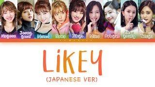 Video TWICE (트와이스) - LIKEY (Japanese ver.) [Color Coded Lyrics/Kan/Rom/Eng] MP3, 3GP, MP4, WEBM, AVI, FLV Maret 2019
