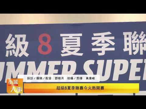 小城大事 – 超級8夏季聯賽開幕