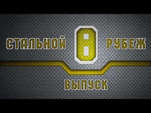 WoT - Стальной рубеж №8 новости и тактики. via MMORPG.su