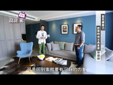 Designers - Episode 85 Part 3 - Blue Healing Relief Style Classical Home (on) Tianching Space Design-Tsai Fu Han