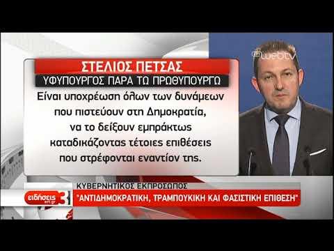 Μέλη του «Ρουβίκωνα» έριξαν φέιγ βολάν έξω από το σπίτι του Άδωνι Γεωργιάδη | 17/11/2019 | ΕΡΤ
