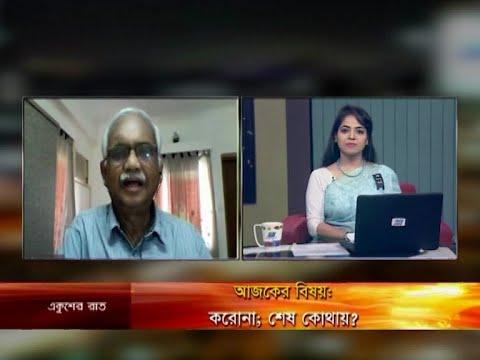 Ekusher Raat || বিষয়: করোনা; শেষ কোথায়? || 30 August 20 || ETV Talk Show