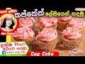 ✔ කප්කේක් ලේසියෙන් හදමු Easy Cupcakes recipe by Apé Amma