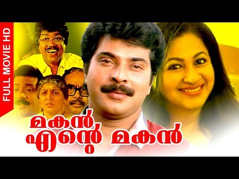 Super Hit Malayalam Full Movie | Makan Ente Makan [ HD ] | Ft.Mammootty, Radhika, Sukumari