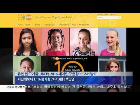 세계 인구 74억명 돌파 12.01.16 KBS America News