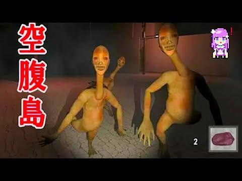 空腹島_ver0.1-3DHorrible operation【unitey】流程1/3 janpan #Gameplay