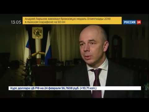 Комментарий Министра финансов Антона Силуанова каналу «Россия 24»