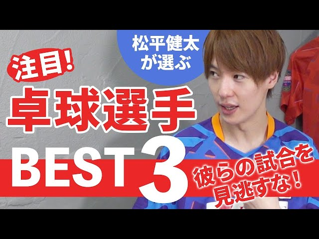 松平健太が選ぶ!最も注目するべき卓球選手BEST3