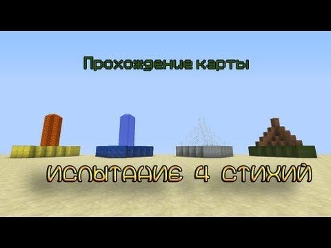Minecraft Прохождение карты Испытание 4 стихий