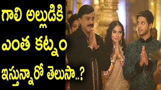 Gali Janardhan Reddy Daughter Marriage Dowry Details  video