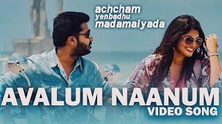 Avalum Naanum Song Video from AYM - Simbu, Manjima Mohan