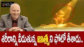 ఆత్మ శరీరాన్ని వీడటం ఎప్పుడైనా చూశారా| Soul leaving the Body | Is it true | Life TV Telugu