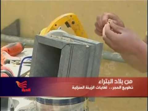 أردنيون يحولون الحجر إلى تحف فنية تزين المنازل