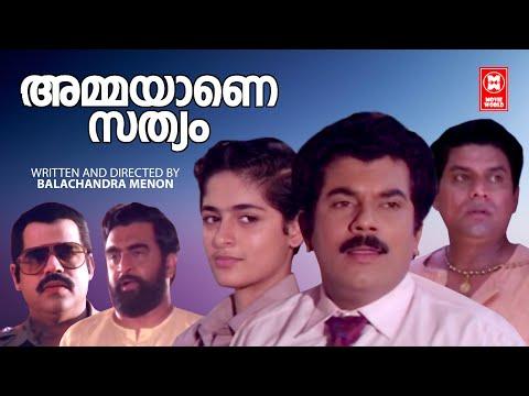Ammayane Sathyam | Malayalam Full Movie | Mukesh , Annie Malayalam Comedy Movie