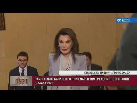 Έναρξη των εργασιών της Επιτροπής «Ελλάδα 2021»  (07/11/2019)