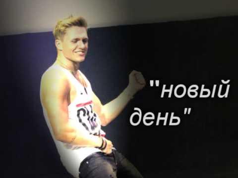 Tekst piosenki Влад Соколовский - Новый День po polsku