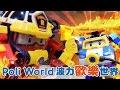 POLI WORLD  Robocar POLI Stop motion series EP01 Action Pack waptubes