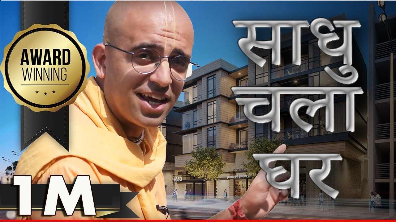 ISKCON Reply to India TV || साधु चला घर || Award winning short film