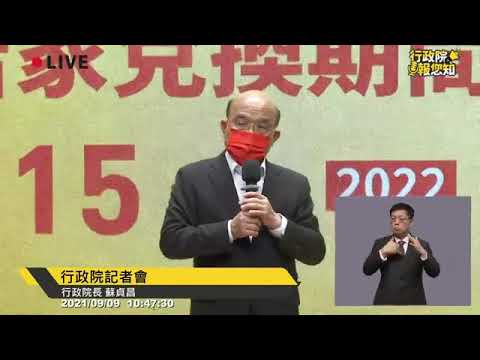 "Video link: Premier Su Tseng-chang hosts a press conference introducing ""quintuple stimulus vouchers"" (Open New Window)"