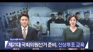 제142회 한국선거방송 뉴스(1월 24일)