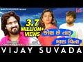 Kon Che Taru Mara Vina | Vijay Suvada | Full Video | latest Gujarati Song 2018 | Maruti Enterprise