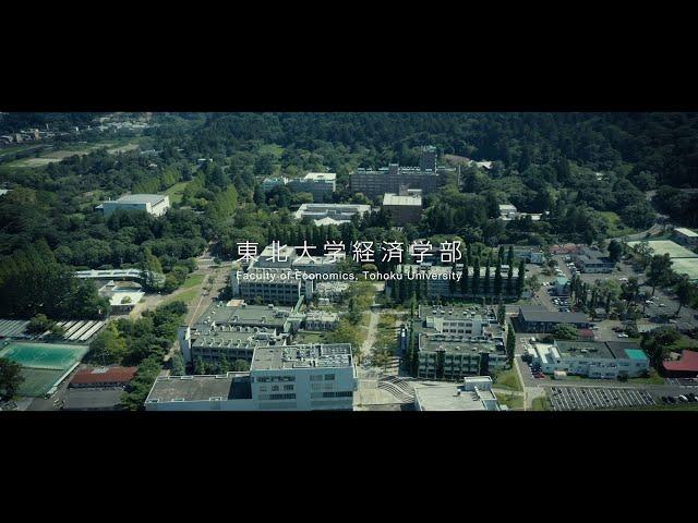 【公式ムービー】 東北大学経済学部へようこそ!