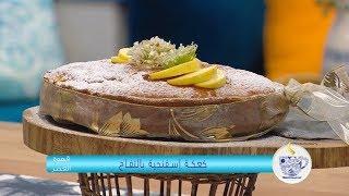 كعكة إسفنجية بالتفاح / قهوة العصر / فضيلة / Samira TV