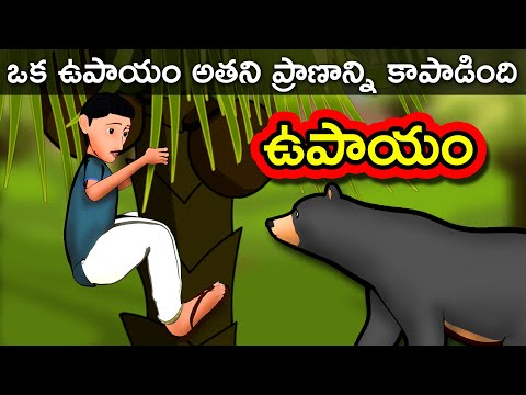 ఉపాయం Upaayam - Telugu Stories For Kids | Telugu Kathalu | Telugu Moral Stories