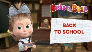 Video Masha and The Bear - 📚Back to School! 🍎 MP3, 3GP, MP4, WEBM, AVI, FLV Januari 2019