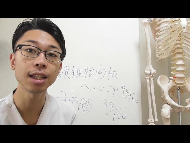 【首 ヘルニア】首のヘルニアと診断されたら見る動画