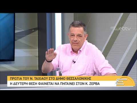 Ο υποψήφιος δήμαρχος Θεσσαλονίκης, Νίκος Ταχιάος, στην ΕΠΙΚΟΙΝΩΝΙΑ | 28/05/2019 | ΕΡΤ
