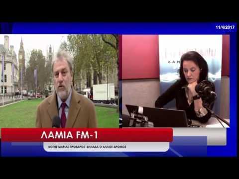 O Νότης Μαριάς στον LAMIA FM 1 για την Ιδρυτική Διακήρυξη του Κόμματος «ΕΛΛΑΔΑ - Ο ΑΛΛΟΣ ΔΡΟΜΟΣ»