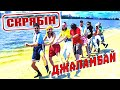 Клип Скрябін - Джаламбай