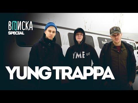 «Вписка» с Yung Trappa