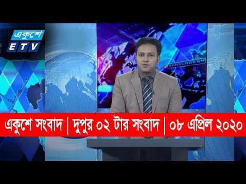 02 Pm News || দুপুর ০২ টার সংবাদ || 08 April 2020 || ETV News