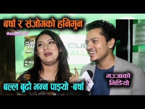 (Barsha Raut र Sanjog Koirala को हनिमुन ट्रिप यस्तो, यता Harihar Breakup सम्झिदै भाबुक || Mazzako TV - Duration: 10 minutes.)