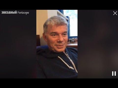 Олег Газманов - Марьяша даёт интервью/общение с подписчиками | Periscope