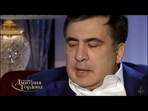 Саакашвили: С коррупцией бороться и одновременно самому зарабатывать — не получится