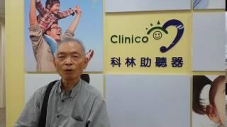 助聽器桃竹苗 劉先生