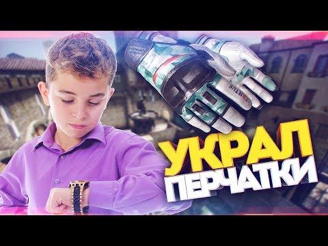 НАГЛЫЙ ШКОЛЬНИК УКРАЛ МОИ НОВЫЕ ПЕРЧАТКИ - СОЦИАЛЬНЫЙ ЭКСПЕРИМЕНТ В СS:GО - DomaVideo.Ru