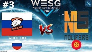 НАЙКС против ТБ! | WHITE-OFF (VP) vs NL5 #3 (BO3) | WESG 2019